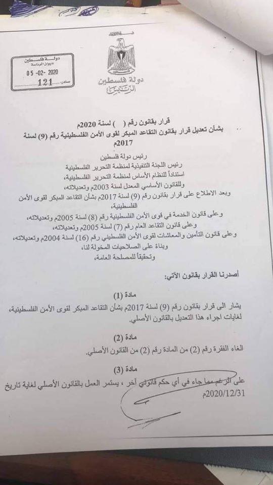 وثائق: فتح باب التقاعد المبكر لموظفي السلطة المدنيين والعسكريين