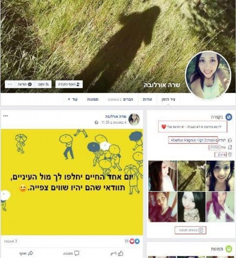 الشاباك يزعم إحباط شبكات استخدمتها حركة حماس في التنصت على الجيش