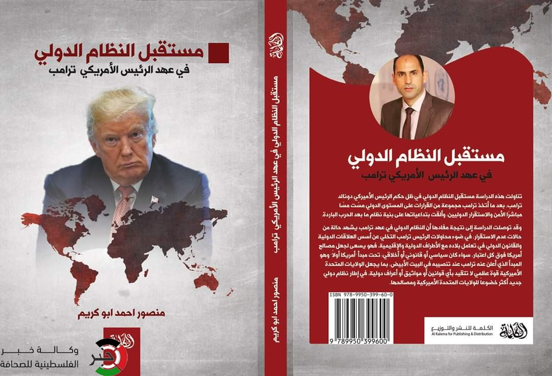 """د. أبراش يشيد بكتاب """"مستقبل النظام الدولي في عهد الرئيس الأمريكي دونالد ترامب"""""""