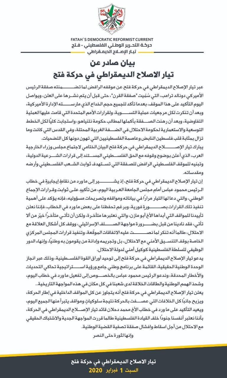 تيار الإصلاح بزعامة دحلان يُعقب على بيان الجامعة العربية وخطاب الرئيس عباس