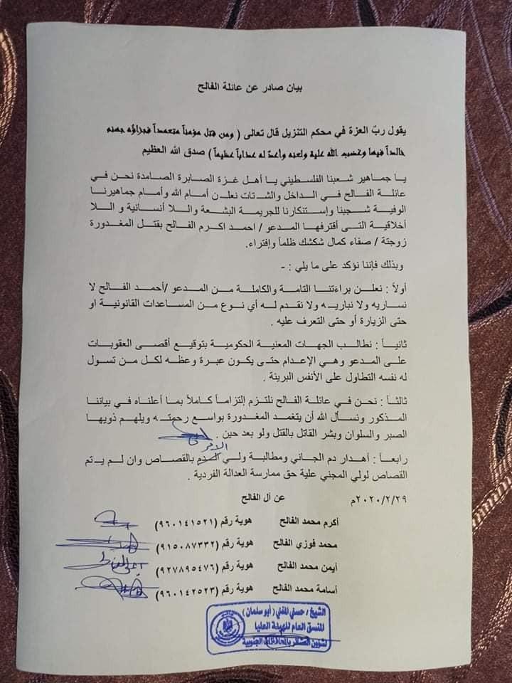 عائلة الفالح تطالب الحكومة بتنفيذ حكم الإعدام على أحد أبنائها بعد قتل زوجته