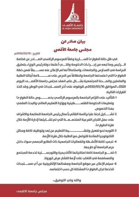 """جامعة الأقصى بغزّة تعلن عن سلسلة من القرارات بشأن فيروس """"كورونا"""""""