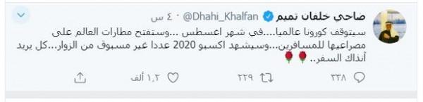 شاهد: قائد شرطة دبي السابق يُعلن موعد زوال فيروس كورونا