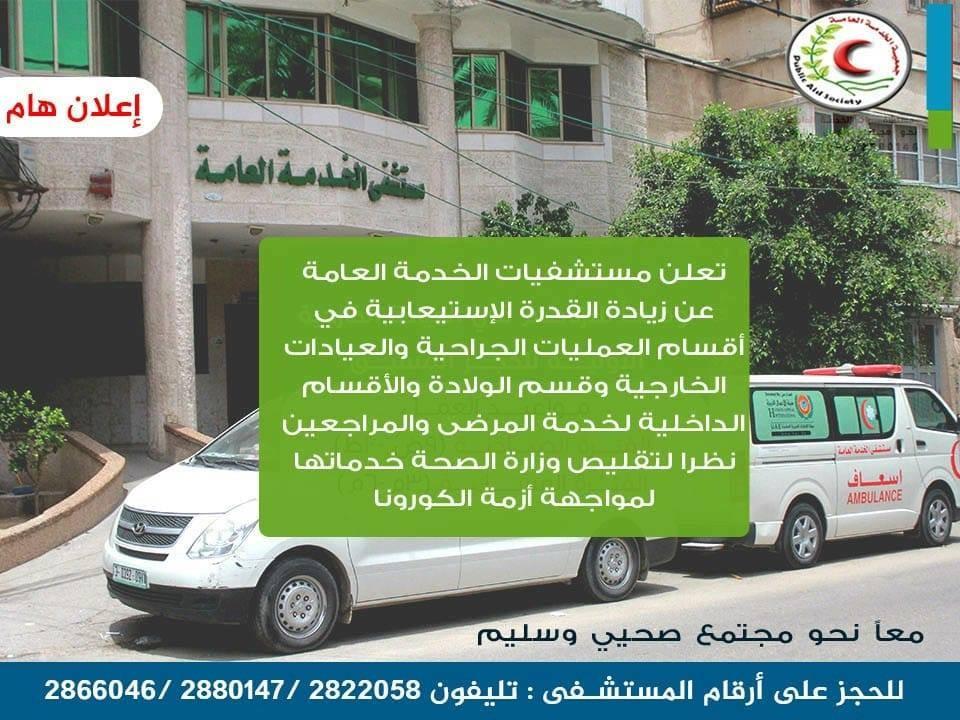 لجنة الطوارئ بمستشفيات الخدمة العامة تجتمع لبحث مستجدات كورونا