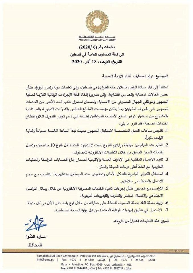 صورة: سلطة النقد الفلسطينية تصدر قرارات جديدة لعمل المصارف