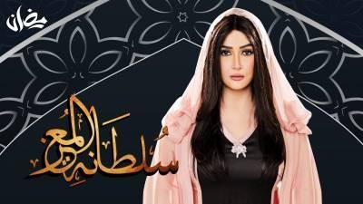 """شاهد: الحلقة 29 من مسلسل """"سلطانة المعز""""غادة عبد الرازق تقتل شمس"""