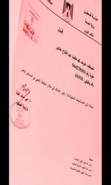 وثيقة: وزيرة الصحة تُقرر إعفاء الناطق باسم الوزارة من مهامه بعد الإساءة لصحفية