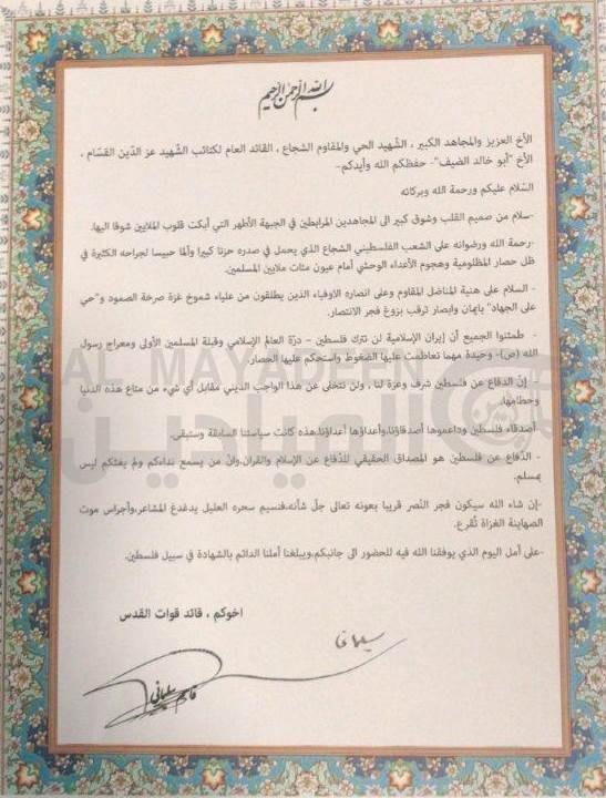 """شاهد: الكشف عن نص رسالة وجهها سليماني إلى قائد كتائب القسام """"محمد الضيف"""""""