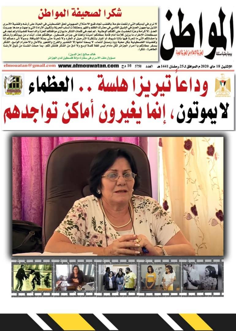 """صحيفة """"المواطن"""" الجزائرية تُصدر ملحقاً خاصاً عن الفقيدة الأسيرة تيريز هلسة"""