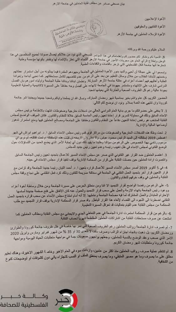 شاهد: نقابة العاملين بالأزهر تطالب الرئيس بتشكيل لجنة مؤقتة للقيام بمهام مجلس الأمناء