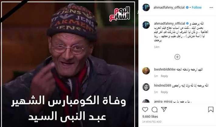 """بالصور: النجم المصري """"أحمد فهمي"""" ينعي غاندي الحرب العالمية الثالثة"""