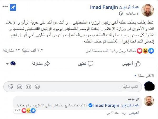 """شاهد: عماد فراجين يكشف عن حذف حلقة من برنامج """"وطن ع وتر"""" بطلب من الحكومة الفلسطينية"""