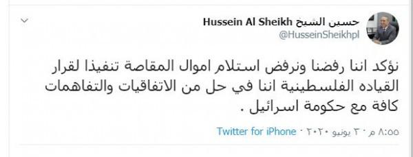 """شاهد: الشيخ يُعلن رفض القيادة استلام أموال المقاصة من """"إسرائيل"""""""