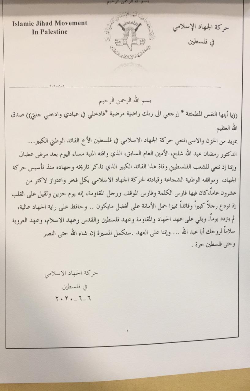 شاهد: أول تعليق للجهاد الإسلامي بعد وفاة الأمين السابق للحركة!