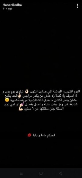 """بالصور: بعد نشرها صورة فاضحة النجمة الخليجية """"حنان رضا"""" تناشد احذفوها واستروني"""
