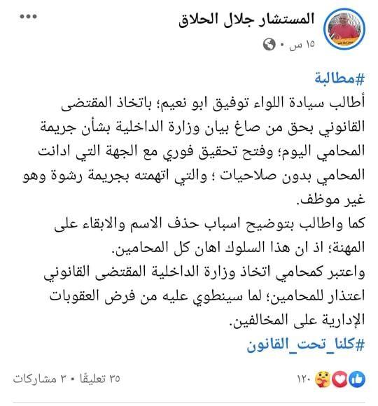 شاهد: مستشار قانوني يُطالب اللواء أبو نعيم بفتح تحقيق في اعتقال الشرطة محامي بغزّة