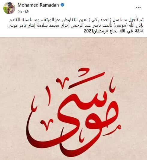 """شاهدوا: """"محمد رمضان"""" يعلن تأجيل مسلسل """"الإمبراطور"""" والسبب؟"""