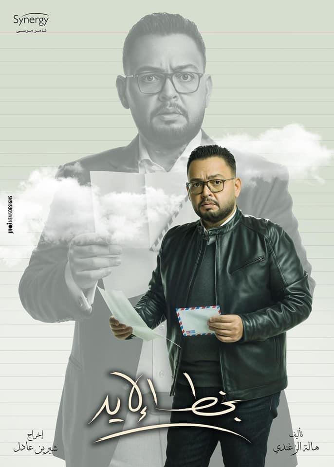 """أحمد رزق"""" يبتعد عن الكوميديا بمسلسله """"في يوم وليلة"""" Wkk66"""