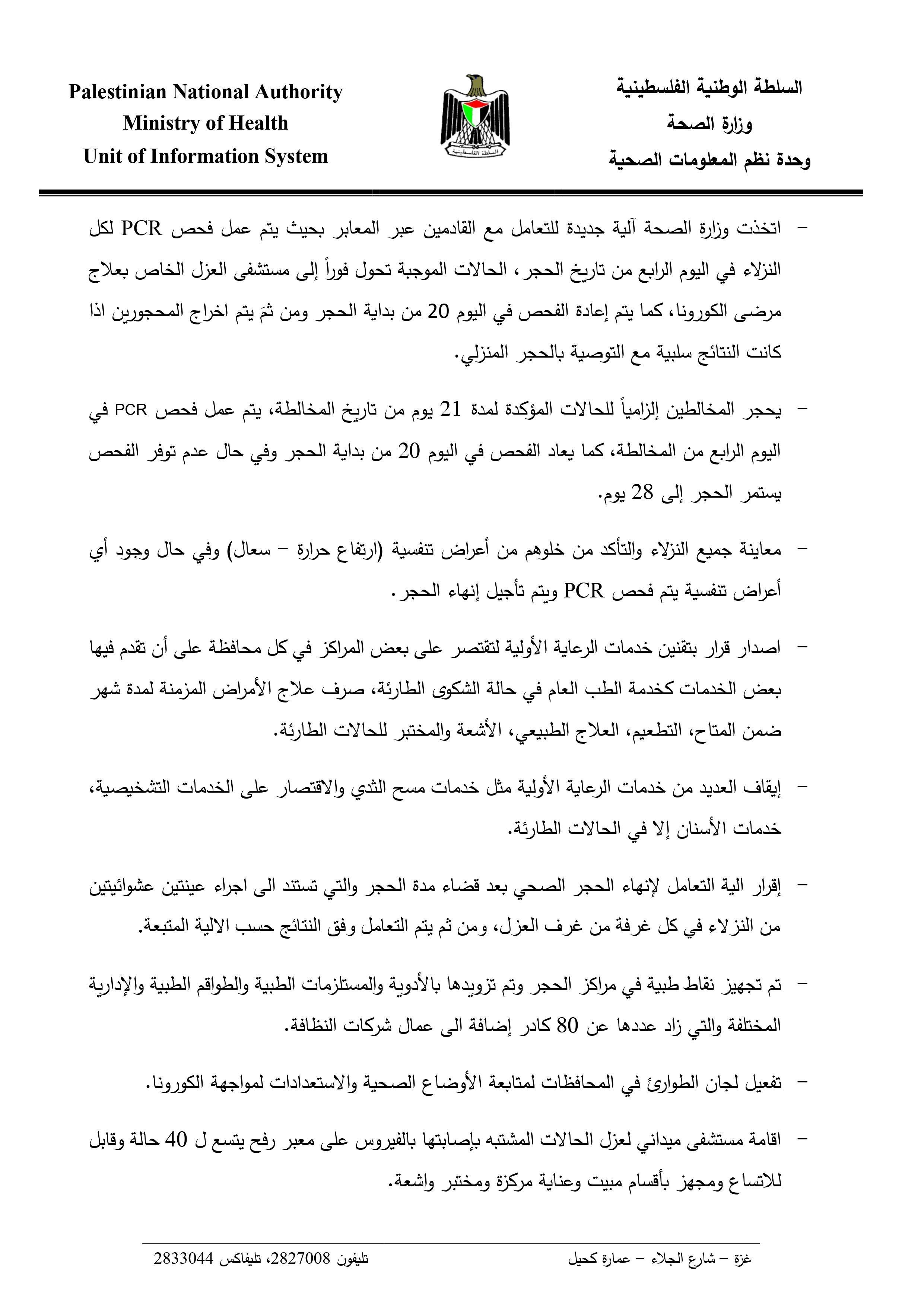 شاهد: صحة غزة تُصدر التقرير اليومي لآخر مستجدات فيروسكورونا
