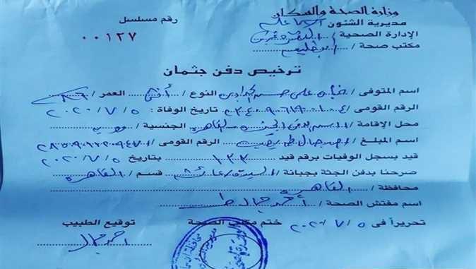"""شاهدوا: الفنانة القديرة """"رجاء الجداوي"""" توفيت بسبب أشهر مضاعفات كورونا وهذا عمرها الحقيقي"""