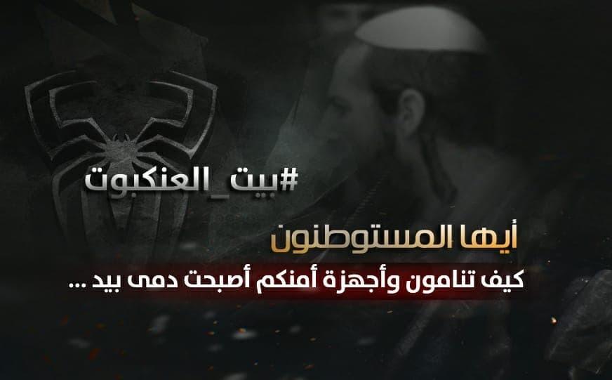 شاهد: سرايا القدس تكشف عن عملية أمنية معقدة غدًا الإثنين