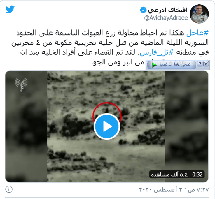 جيش الاحتلال ينشر فيديو يزعم إحباطه عملية على الحدود السورية