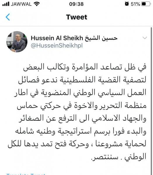 الشيخ يوجه دعوة لفصائل العمل السياسي وحركتي حماس والجهاد