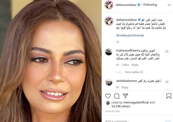 شاهدوا: داليا مصطفى تنفي خضوعها لعمليات تجميل
