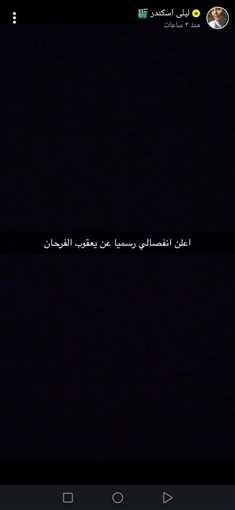 """شاهدوا: الفنانة اللبنانية """"ليلى اسكندر"""" تعلن انفصالها رسميا عن يعقوب الفرحان"""