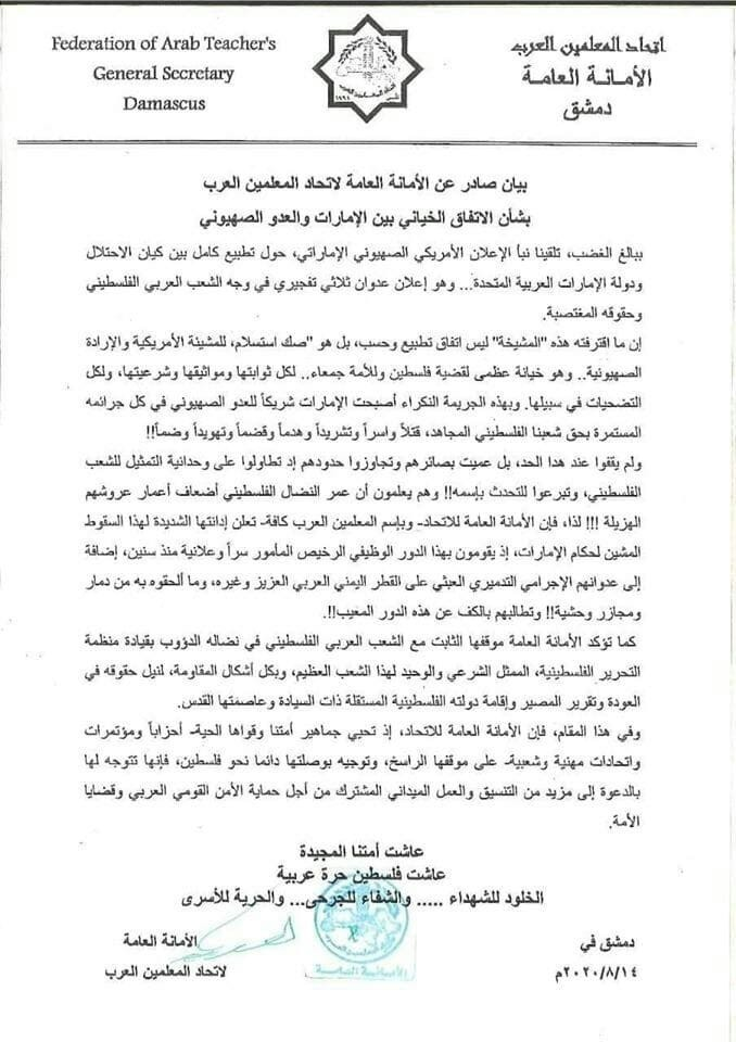 اتحاد المعلمين العرب يصدر بيانًا حول الاتفاق الإسرائيلي الإماراتي
