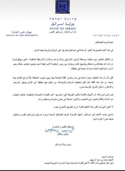 الرئيس الإسرائيلي يدعو ولي عهد أبو ظبي لزيارة القدس
