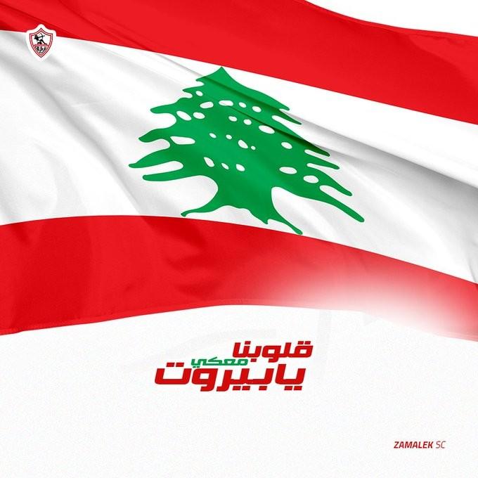 صورة : الزمالك يوجه رسالة دعم للشعب اللبناني