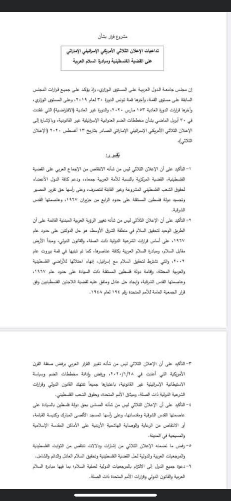 وزراء الخارجية العرب يسقطون مشروع قرار فلسطيني بإدانة التطبيع مع الاحتلال