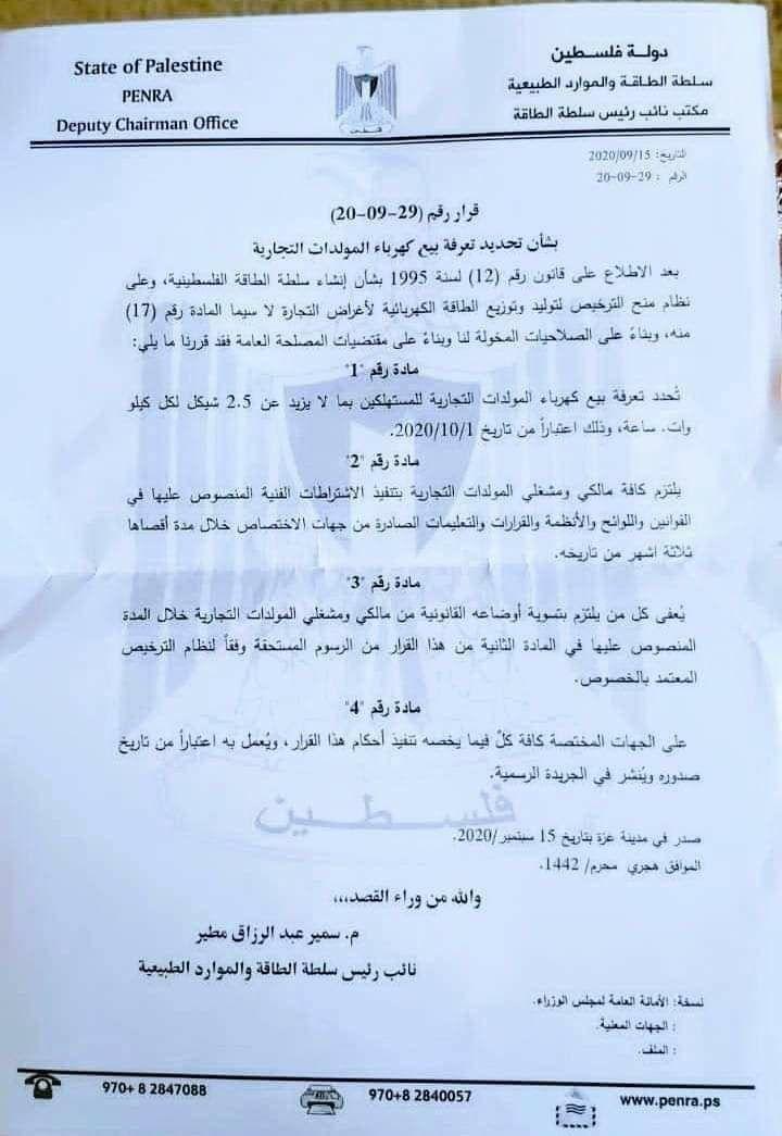 صورة: الإعلان عن تسعيرة جديدة لبيع كهرباء المولدات التجارية بغزة
