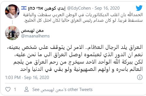 تغريدة لمستشار نتنياهو حول صدام حسين تثير جدلًا واسعًا