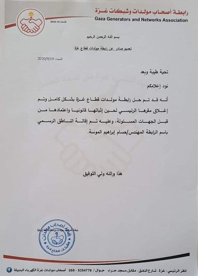 أصحاب المولدات بغزة يقررون حل الرابطة بشكل كامل وإغلاق مقرها الرئيسي