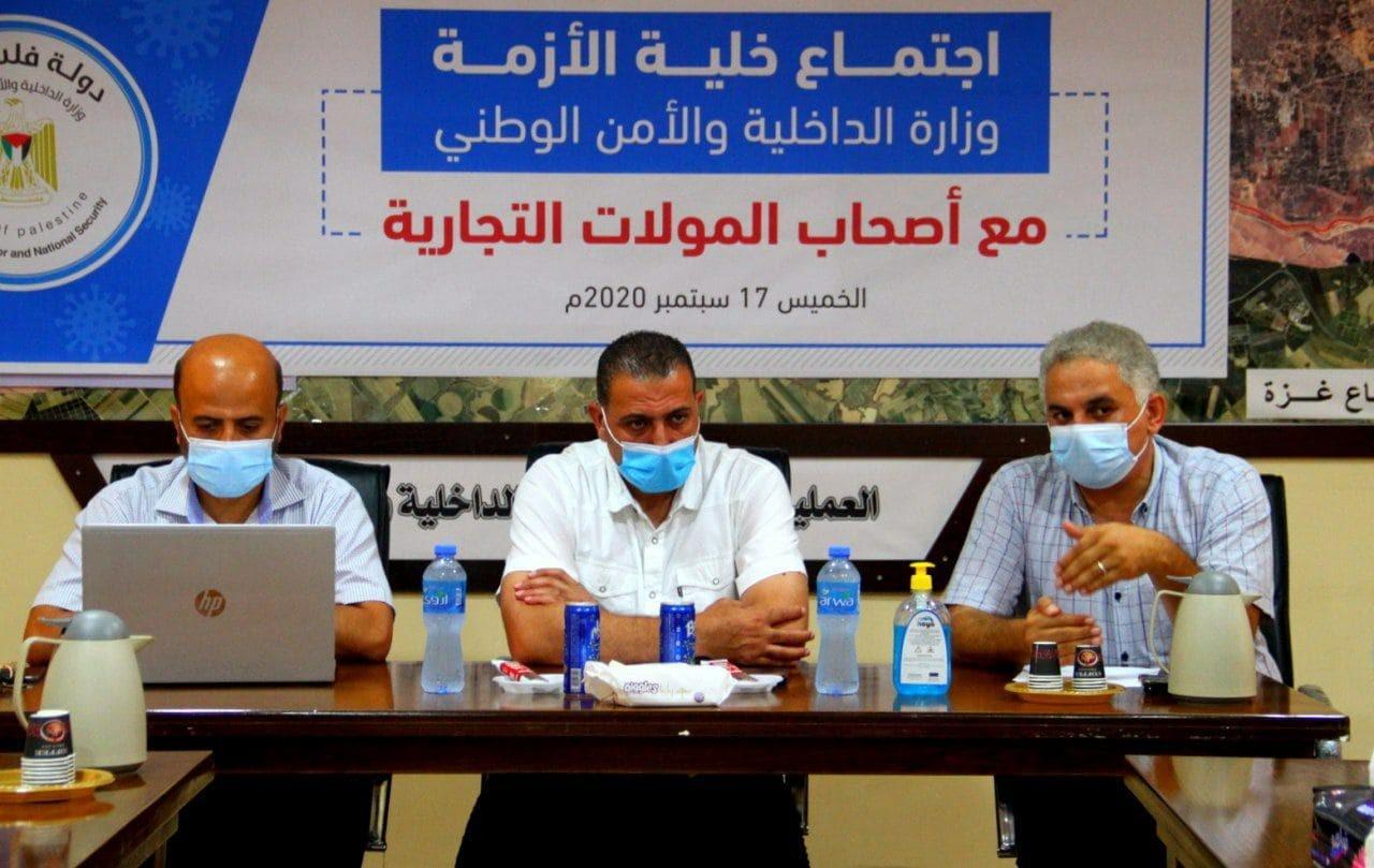 """داخلية غزة تُعلن عن إعادة فتح المولات التجارية وفق إجراءات الوقاية من """"كورونا"""""""