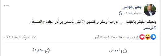 """شاهد: قيادي بـ""""حماس"""" يُهاجم الرئيس وينتقد خطاب هنية باجتماع الفصائل"""