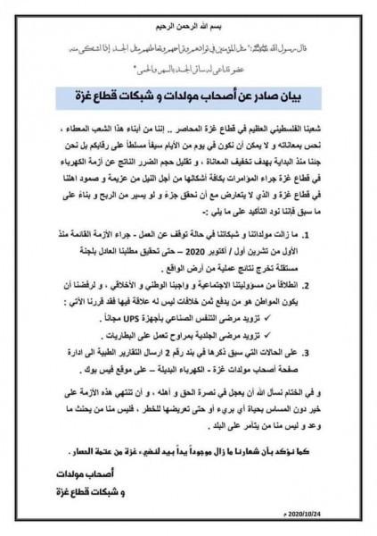 أصحاب المولدات بغزة يصدرون بيانًا مهمًا للمواطنين