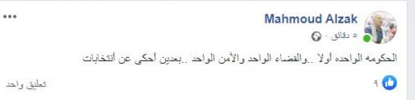 قيادي فلسطيني: هناك أولويات قبل الحديث عن انتخابات