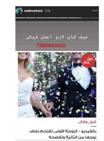 """شاهدوا:  الممثلة اللبنانية """"نادين الراسي"""" في تصريح ناري لزميلتها.. هددتها بالفضيحة بسبب زوجها!"""