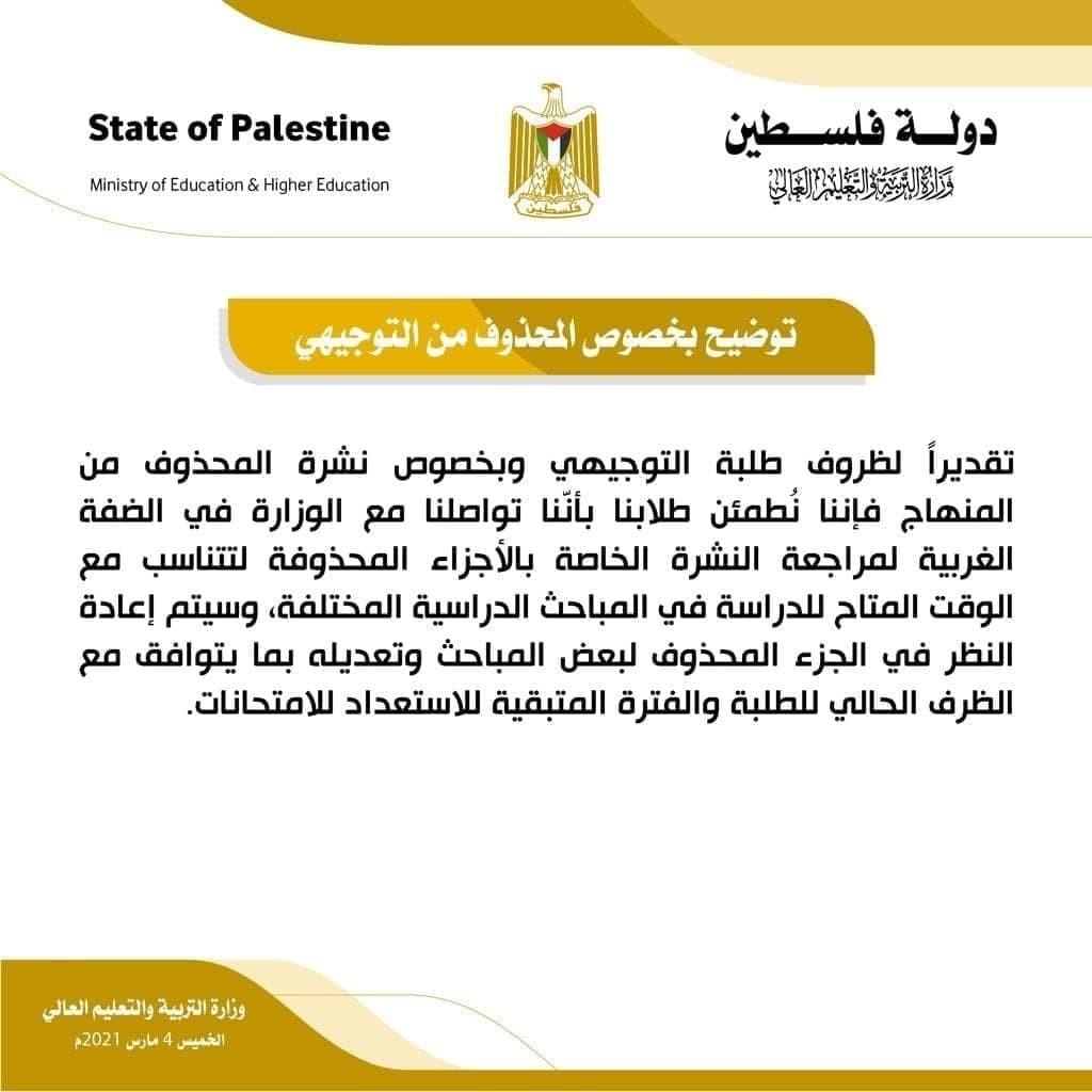 تعليم غزة يُصدر توضيحاً مهماً لطلبة الثانوية العامة بشأن المحذوف من المنهاج