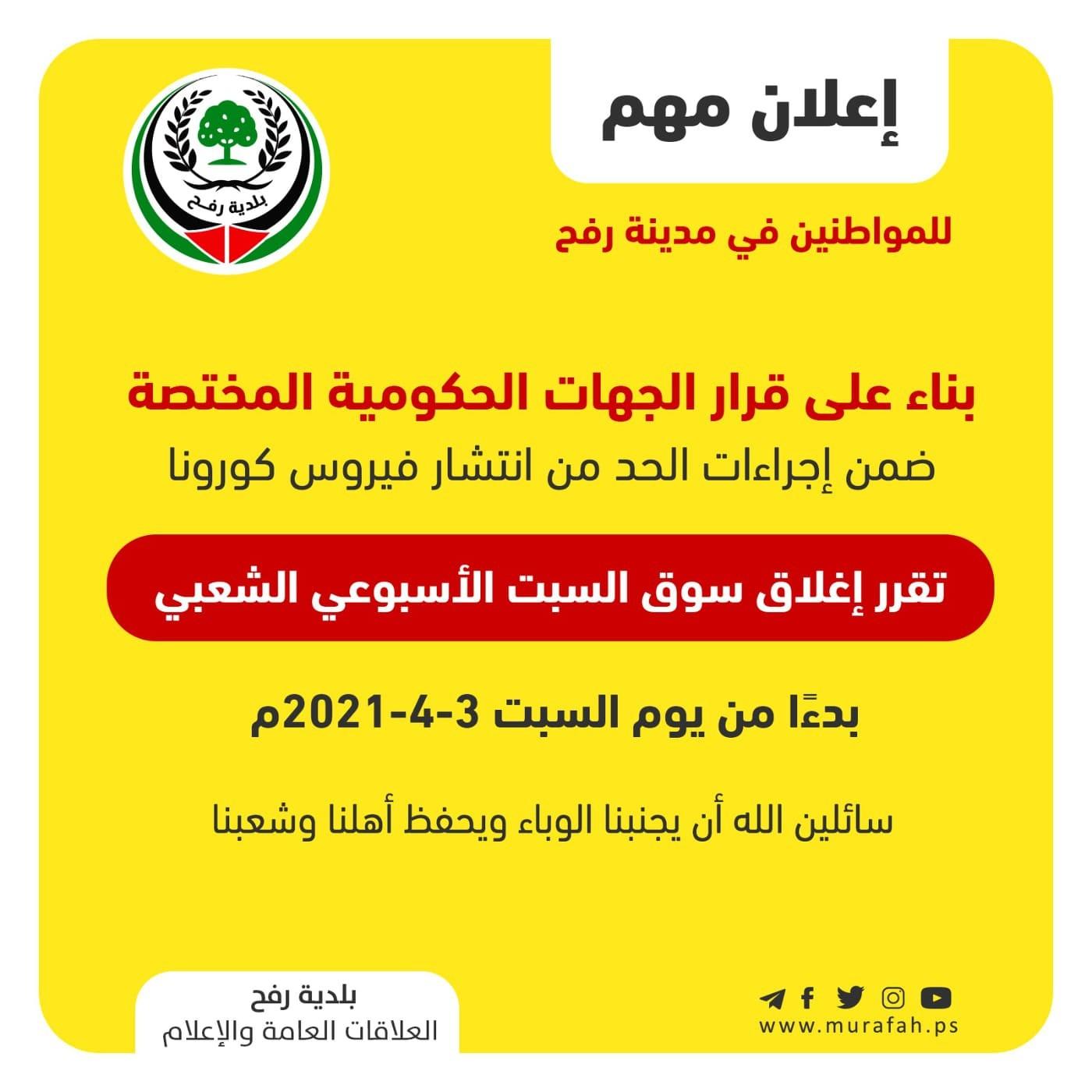 بلدية رفح تُصدر إعلاناً مهماً للمواطنين