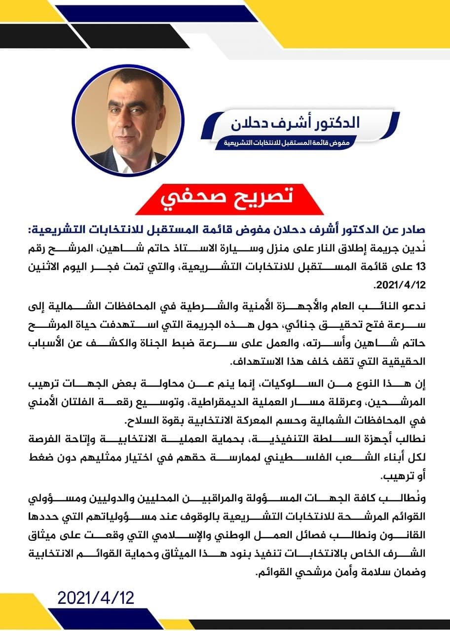 مفوض قائمة المستقبل يُدين جريمة إطلاق النار على منزل وسيارة المرشح حاتم شاهين