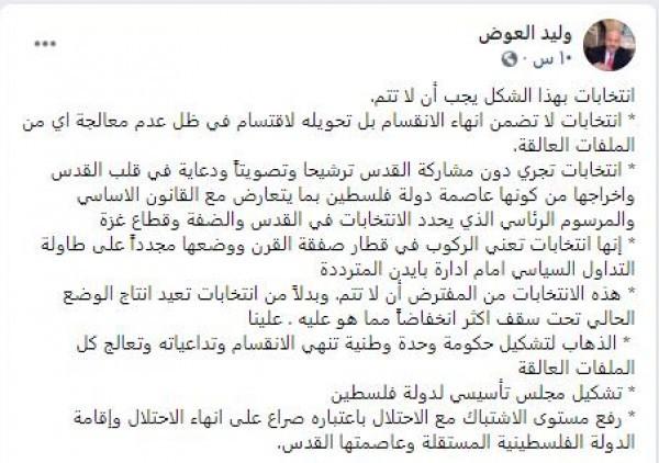 قيادي فلسطيني يدعو لتشكيل حكومة وحدة وطنية بدلاً من إجراء الانتخابات