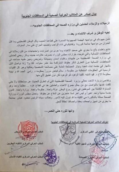 """شاهد.. المكاتب الحركية الصحية بـ""""فتح"""": وزيرة الصحة تجاهلت أطباء غزّة وحقوقهم"""