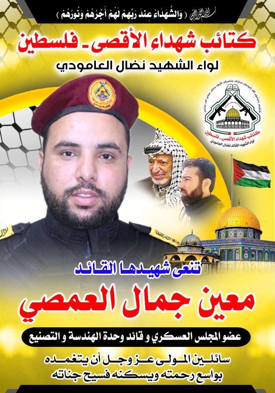 شاهد: استشهاد أحد أعضاء المجلس العسكري لكتائب شهداء الأقصى في غزّة