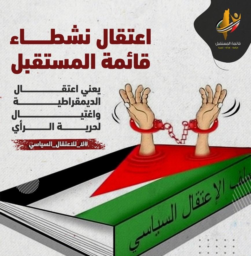 شاهد: إدانات واسعة لاعتقال السلطة الفلسطينية متطوعي قائمة المستقبل في الضفة والقدس