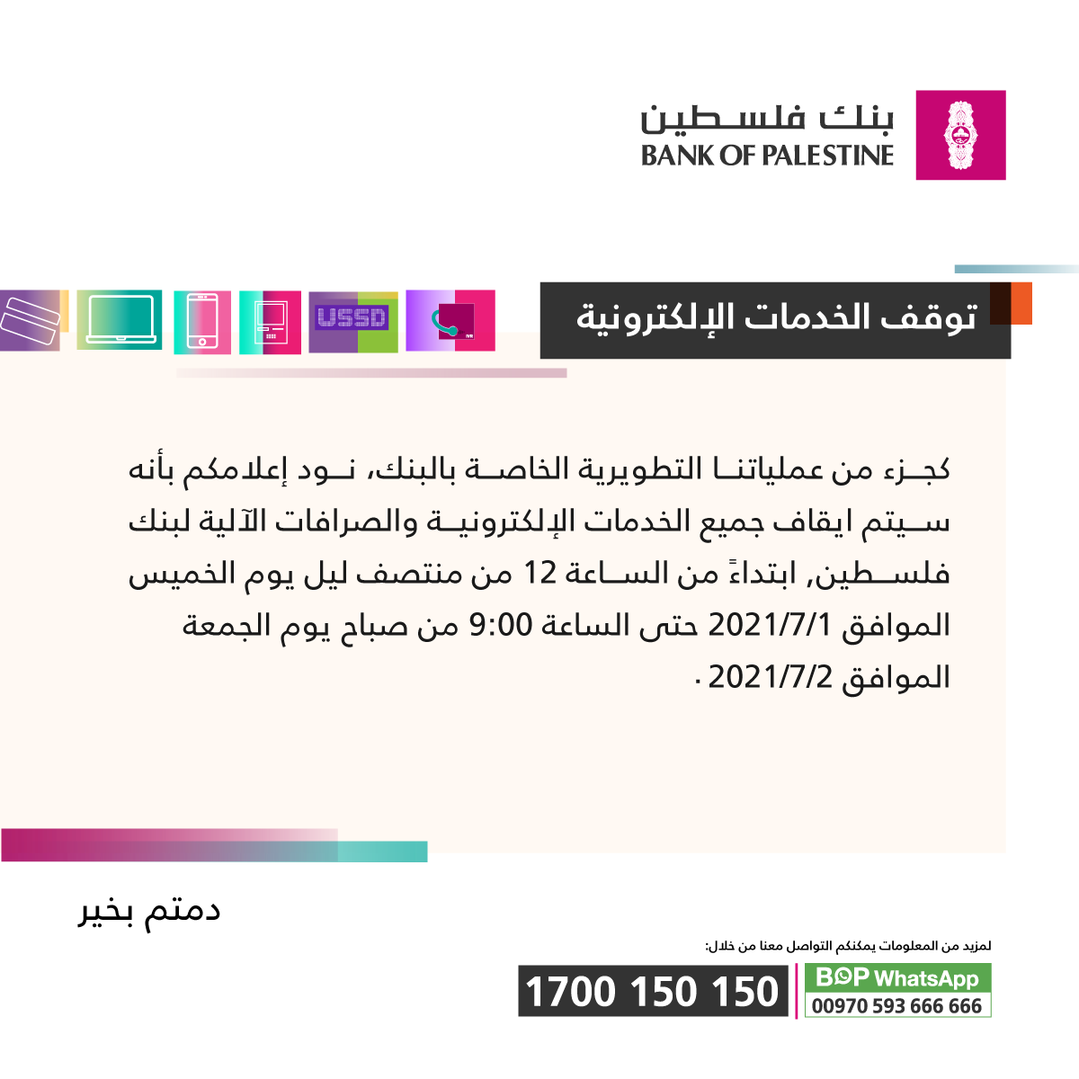 بنك فلسطين يوقف كافة خدماته الإلكترونية والصرافات الآلية لهذا السبب!