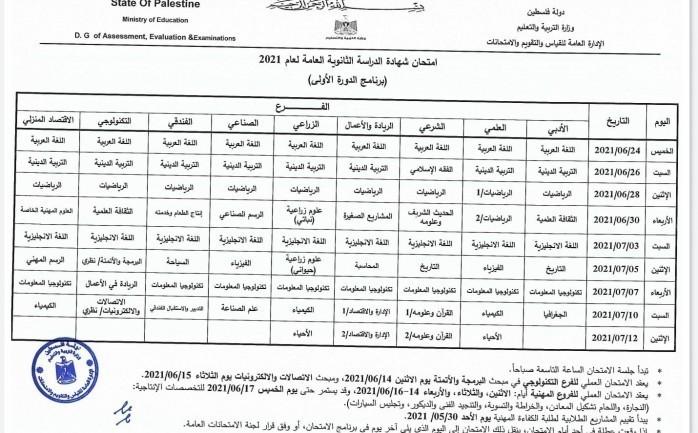 طالع جدول امتحانات الثانوية العامة في فلسطين لكافة الفروع